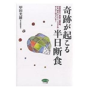 著:甲田光雄 出版社:マキノ出版 発行年月:2001年12月 シリーズ名等:ビタミン文庫