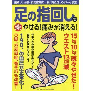 足の指回しでマル楽やせる!痛みが消える! 腰痛、ひざ痛、股関節痛を一掃!高血圧、めまいも撃退