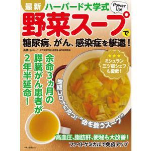 """最新ハーバード大学式野菜スープで糖尿病、がん、感染症を撃退! 新型コロナに克つ!""""命を養うスープ""""/..."""
