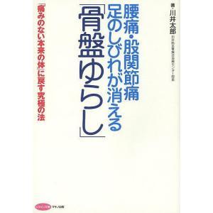 腰痛・股関節痛・足のしびれが消える「骨盤ゆらし」 「痛みのない本来の体」に戻す究極の法/川井太郎