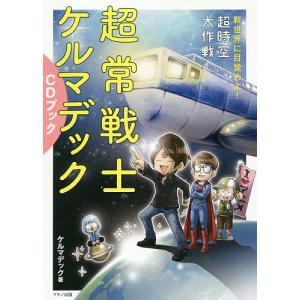 超常戦士ケルマデックCDブック 新世界に目覚めよ!超時空大作戦/ケルマデック