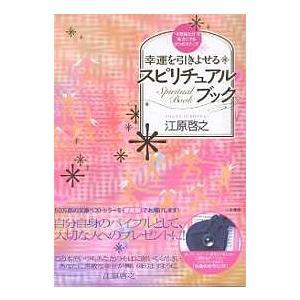 著:江原啓之 出版社:三笠書房 発行年月:2002年12月