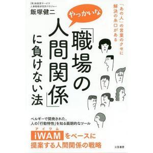 「職場のやっかいな人間関係」に負けない法/飯塚健二