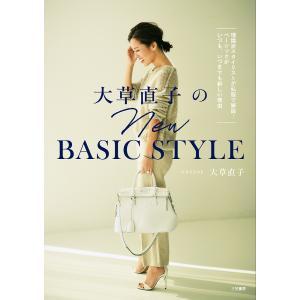 大草直子のNEW BASIC STYLE 理論派スタイリストが私服で解説!ベーシックがいつも、いつまでも新しい理由/大草直子