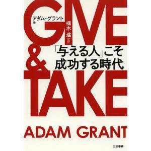 日曜はクーポン有/ GIVE & TAKE「与える人」こそ成功する時代/アダム・グラント/楠木建|bookfan PayPayモール店
