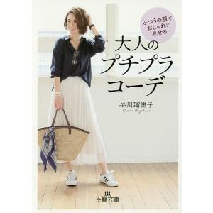 ふつうの服でおしゃれに見せる大人のプチプラコーデ/早川瑠里子