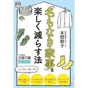 「名もなき家事」を楽しく減らす法/本間朝子