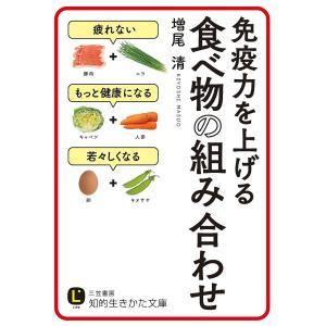 毎日クーポン有/ 免疫力を上げる食べ物の組み合わせ/増尾清