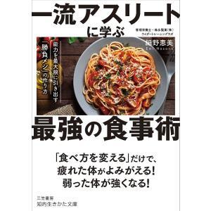 一流アスリートに学ぶ最強の食事術/細野恵美