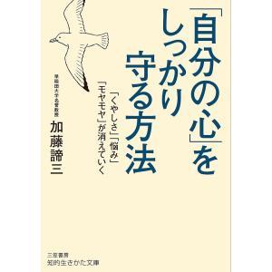 「自分の心」をしっかり守る方法/加藤諦三