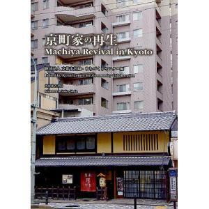京町家の再生/京都市景観・まちづくりセンター