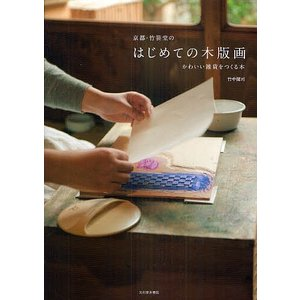 京都・竹笹堂のはじめての木版画 かわいい雑貨をつくる本/竹中健司