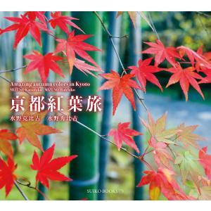 京都紅葉旅/水野克比古/水野秀比古
