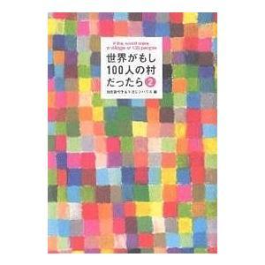 編:池田香代子 編:マガジンハウス 出版社:マガジンハウス 発行年月:2002年06月