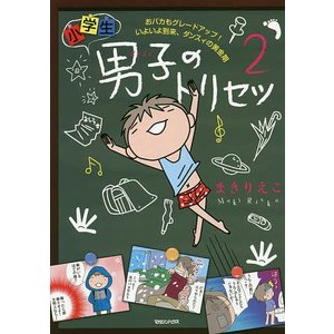 小学生男子(ダンスィ)のトリセツ 2/まきりえこ