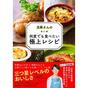 志麻さんの何度でも食べたい極上レシピ/志麻/レシピ