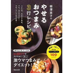 著:柳澤英子 出版社:マガジンハウス 発行年月:2018年07月 キーワード:料理 クッキング