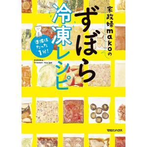 家政婦makoのずぼら冷凍レシピ 準備はたった1分!/mako/レシピ
