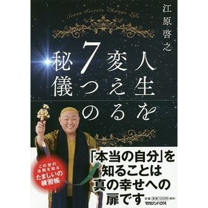 著:江原啓之 出版社:マガジンハウス 発行年月:2019年06月