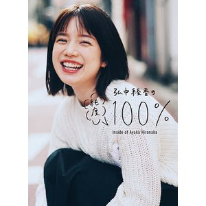 日曜はクーポン有/ 弘中綾香の純度100% inside of Ayaka Hironaka/弘中綾香|bookfan PayPayモール店