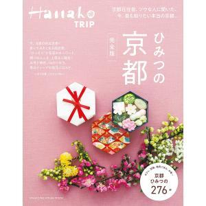 ひみつの京都 完全版/旅行|boox