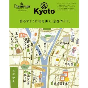 暮らすように街を歩く、京都ガイド。 &Kyoto/旅行