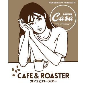 カフェとロースター MAGAZINE HOUSE MOOK extra issue/旅行