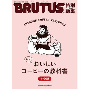 日曜はクーポン有/ もっとおいしいコーヒーの教科書 完全版 合本|bookfan PayPayモール店
