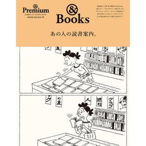 日曜はクーポン有/ あの人の読書案内。 &Premium特別編集合本「読書案内」BOOK &Book...