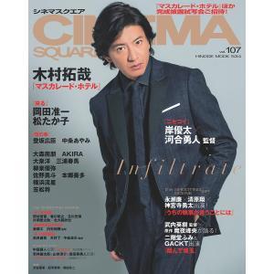 毎日クーポン有/ CINEMA SQUARE vol.107|bookfan PayPayモール店