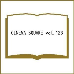 毎日クーポン有/ CINEMA SQUARE vol.128|bookfan PayPayモール店