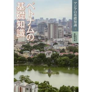 著:古田元夫 出版社:めこん 発行年月:2017年12月 シリーズ名等:アジアの基礎知識 4
