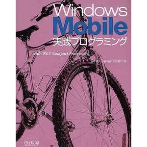 Windows Mobile実践プログラミング with .NET Compact Framewor...