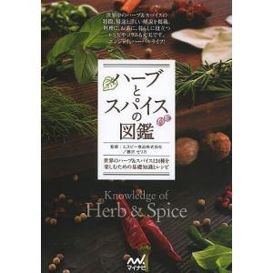 監修:エスビー食品株式会社 監修:藤沢セリカ 出版社:マイナビ出版 発行年月:2013年08月
