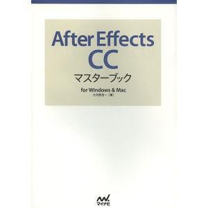After Effects CCマスターブック for Windows & Mac/大河原浩一