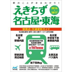 えきちず名古屋・東海 駅周辺・交通便利ガイド 2016−2017