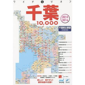 千葉10,000市街道路地図 千葉県主要部 2015−2016