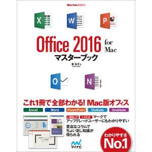 毎日クーポン有/ Office 2016 for Macマスターブック/東弘子 bookfan PayPayモール店