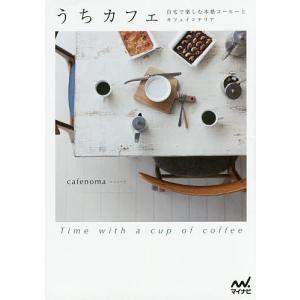 日曜はクーポン有/ うちカフェ 自宅で楽しむ本格コーヒーとカフェインテリア Time with a cup of coffee/cafenoma|bookfan PayPayモール店