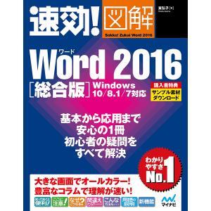 速効!図解Word 2016 総合版/東弘子の商品画像
