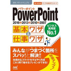PowerPoint基本ワザ&仕事ワザ 2016&2013&2010&2007/速効!ポケットマニュ...