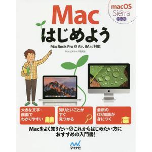 毎日クーポン有/ Macはじめよう/Macビギナーズ研究会/東弘子 bookfan PayPayモール店