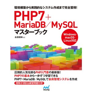PHP7+MariaDB/MySQLマスターブック 環境構築から実践的なシステム作成まで完全習得!/永田順伸