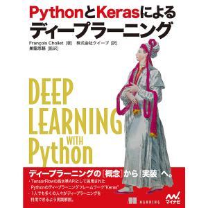 PythonとKerasによるディープラーニング/FrancoisChollet/クイープ/巣籠悠輔