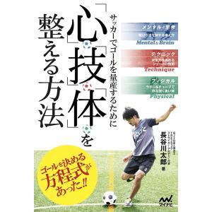 著:長谷川太郎 出版社:マイナビ出版 発行年月:2017年11月