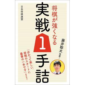 藤井聡太推薦!将棋が強くなる実戦1手詰/書籍編集部...