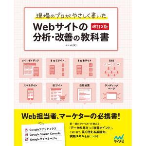 現場のプロがやさしく書いたWebサイトの分析・改善の教科書/小川卓