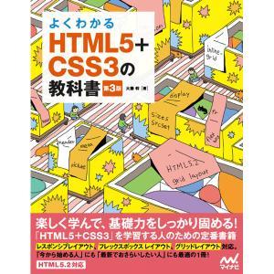 よくわかるHTML5+CSS3の教科書/大藤幹