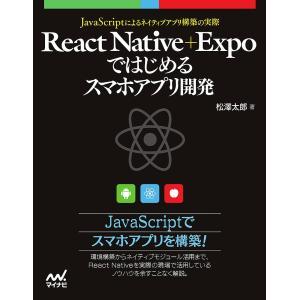 React Native+Expoではじめるスマホアプリ開発 JavaScriptによるネイティブア...