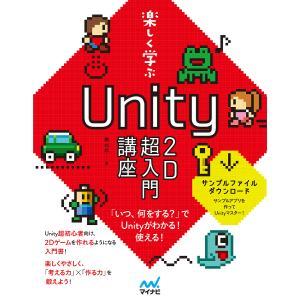 楽しく学ぶUnity2D超入門講座/森巧尚